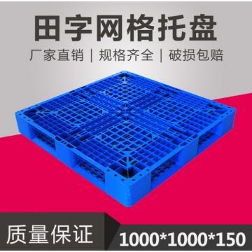 江苏1010加厚川字网格塑料托盘出售