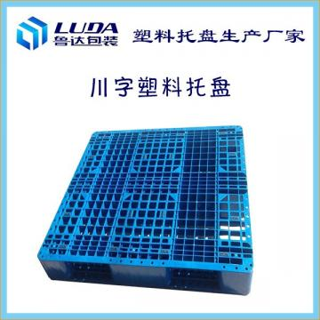 辛集川字塑料托盘辛集加钢管塑料托盘